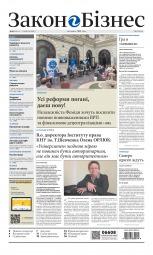 Закон і Бізнес (українською мовою) №40 10/2020