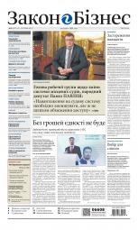 Закон і Бізнес (українською мовою) №21 05/2021