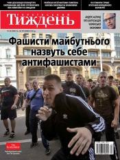 Український Тиждень №20 05/2013