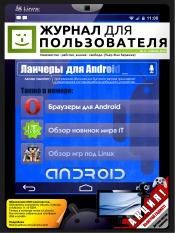 UserAndLINUX №17 04/2012