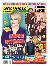 Экспресс-газета №7 02/2017