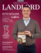 Landlord (Землевласник) №1 01/2019