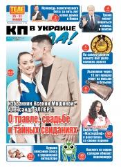 Комсомольская правда (четверг) №3 01/2021