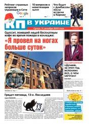Комсомольская правда №190 12/2019