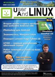 UserAndLINUX №26 03/2014