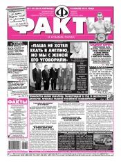 Факты и комментарии (пятница) №130 07/2013