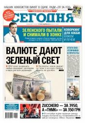 Сегодня. Киевский выпуск №151 08/2017