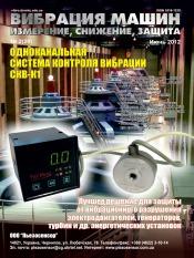 Вибрация машин: измерение, снижение, защита №2 06/2012