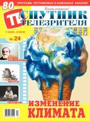 Спутник телезрителя №24 06/2019