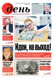 День. На русском языке. (пятница) №38-39 03/2018