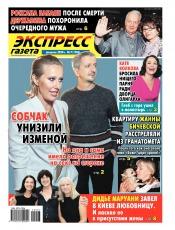 Экспресс-газета №7 02/2020
