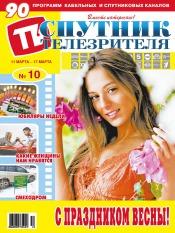 Спутник телезрителя №10 03/2013