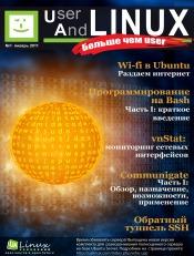 UserAndLINUX. Больше чем user №1 01/2011