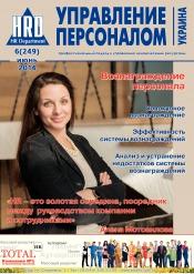 Управление персоналом - Украина №6 06/2014