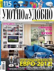 Уютно и Удобно №5 05/2012