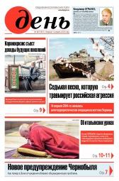 День. На русском языке №68 04/2020
