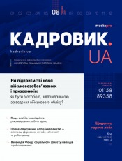 Кадровика.UA №6 06/2019