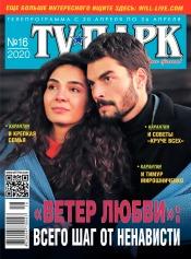 TV-Парк №16 04/2020