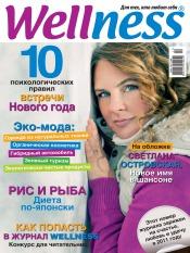 Wellness №5 11/2010