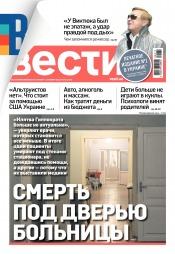 Вести №171 11/2020