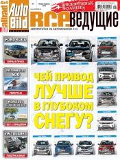 Auto Bild Все Ведущие №1-2 01/2013