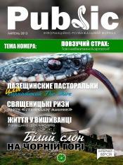 Public №2 07/2013