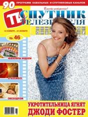 Спутник телезрителя №46 11/2012