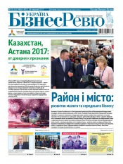 Україна Бізнес Ревю №25-26 06/2017