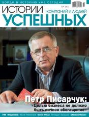 Истории успешных компаний и людей №3-4 09/2011