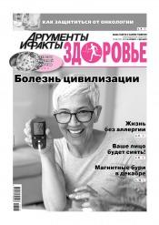 Аргументы и Факты. Здоровье №48 11/2019