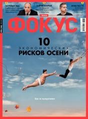 Еженедельник Фокус №40 10/2017