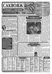 Саквояж: історії з життя №34 08/2016