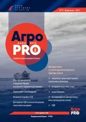 АгроПРО №17 09/2017
