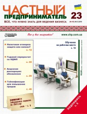 Частный предприниматель газета №23 12/2016