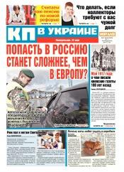 Комсомольская правда №87 05/2017
