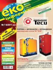ЕКО інформ №7-8 10/2011