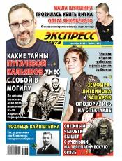 Экспресс-газета №43 10/2020