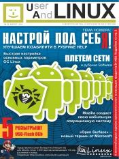 UserAndLINUX №8 08/2011
