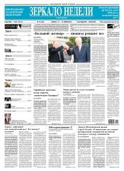Зеркало недели. Украина №14 04/2018