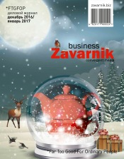 Діловий журнал «BUSINESS ZAVARNIK CONVERGENT MEDIA №12 12/2016