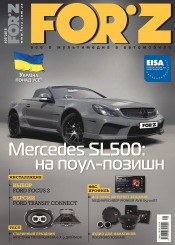 FORZ №5 05/2015