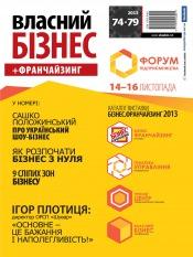 Власний бізнес №74-79 10/2013
