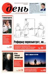 День. На русском языке №83 05/2020