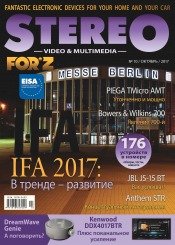 Stereo №10 10/2017