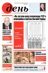 День. На русском языке №5 01/2020