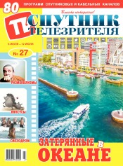 Спутник телезрителя №27 07/2020