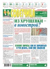 Советчица.Интересная газета полезных советов №4 01/2018