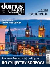 Domus Design №11 11/2012