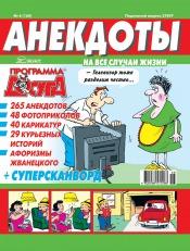Программа досуга №6 06/2011