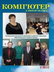 Комп'ютер у школі та сім'ї Науково-методичний журнал №2 03/2013